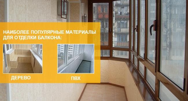 Материал для отделка балкона своими руками.