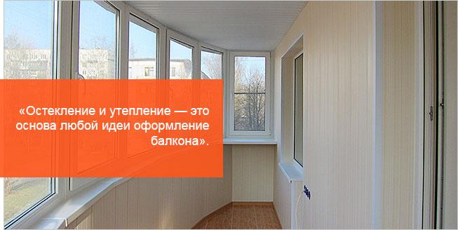 """Реальные идеи отделки балкона компания """"балконы от а до Я"""" в."""